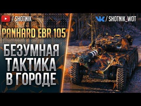 PANHARD EBR 105 - БЕЗУМНАЯ ТАКТИКА В ГОРОДЕ