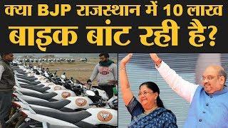 क्या Vasundhara Raje Rajasthan Election जीतने के लिए 10 Lakh Bikes बांट रही हैं?l The Lallantop