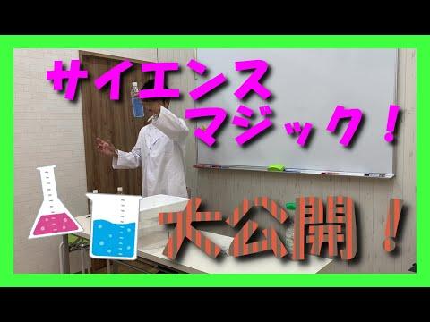 【イベント】サイエンスマジックの様子を大公開!