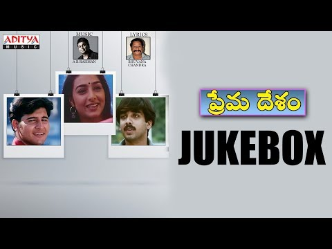 Prema Desam Telugu Full Songs Jukebox || Abbas, Vineeth, Tabu || A R Rahman