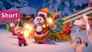 माशा और नए साल भालू 🐲💥 मुबारक फिर 💥🐲 मजेदार क्षणों भालू 🎁 के लिए एक उपहार 🤣
