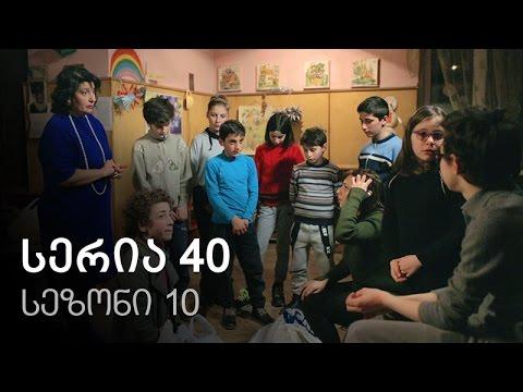 Cemi colis daqalebi - seria 40 (sezoni10)