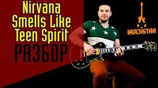 Nirvana - Smells Like Teen Spirit. Лучший урок на гитаре! Как играть на гитаре|Разбор Видеоурок