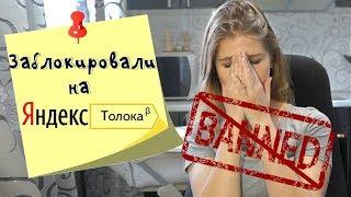 Яндекс толока.  Как здесь заработать и сколько можно заработать.  Заработок в интернете