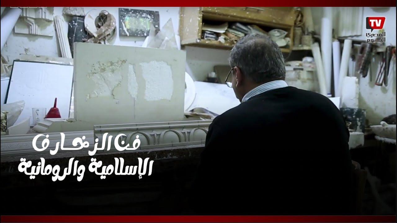 صلاح الزيات.. مبدع من نوع خاص في فن الزخارف الإسلامية والرومانية والتراث  - 12:59-2021 / 5 / 6