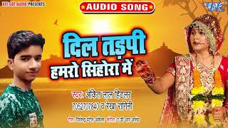 #Ankit Lal Hitlar I दिल तड़पी हमरो सीहोरा में I Dil Tadpi Hamro Sinhora Me 2020 Bhojpuri HIt Song