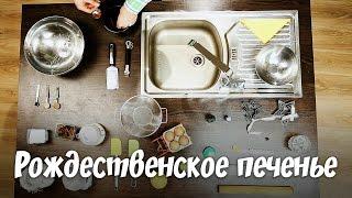 Кулинарный Блог - Рождественское печенье. Серия 7