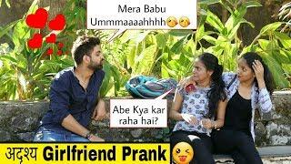 अदृश्य Girlfriend Prank | Hilarious Prank Reactions | HighStreet Junkies Prank