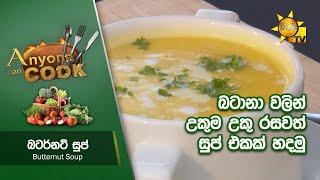 බටානා වලින් උකුම උකු රසවත් සුප් එකක් හදමු... - Butternut Soup | Anyone Can Cook Thumbnail
