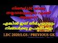 Kerala PSC LDC previous year question paper / LDC Rank നിങ്ങൾക് സ്വന്തം /LDC 2020