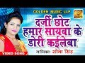 Download Saath Baja | Love Ke Parcha | Sona Singh | Super Golden | Bhojpuri Songs MP3 song and Music Video