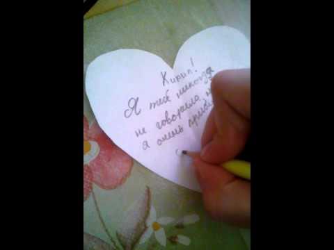 Вопрос: Как написать любовное письмо?