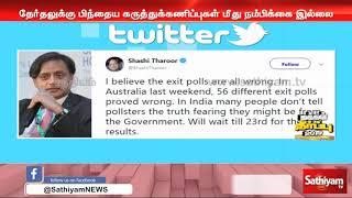 தேர்தலுக்கு பிந்தைய கருத்துக்கணிப்புகள் மீது நம்பிக்கை இல்லை - சசிதரூர் | Shashi Tharoor | Exit Poll