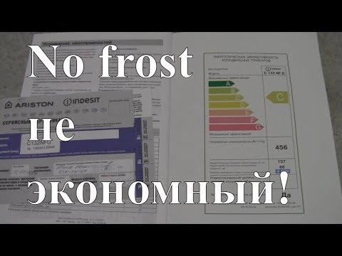 Класс энергопотребления холодильника.Как экономить электричество Ноу фрост или обычный что выгоднее?