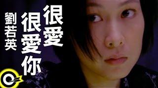 劉若英 René Liu【很愛很愛你 Love you so much】Official Music Video thumbnail