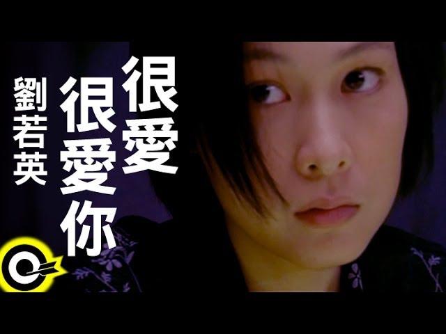 劉若英 René Liu【很愛很愛你 Love you so much】Official Music Video