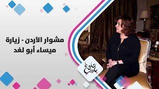 مشوار الأردن - زيارة ميساء أبو لغد - حلوة يا دنيا