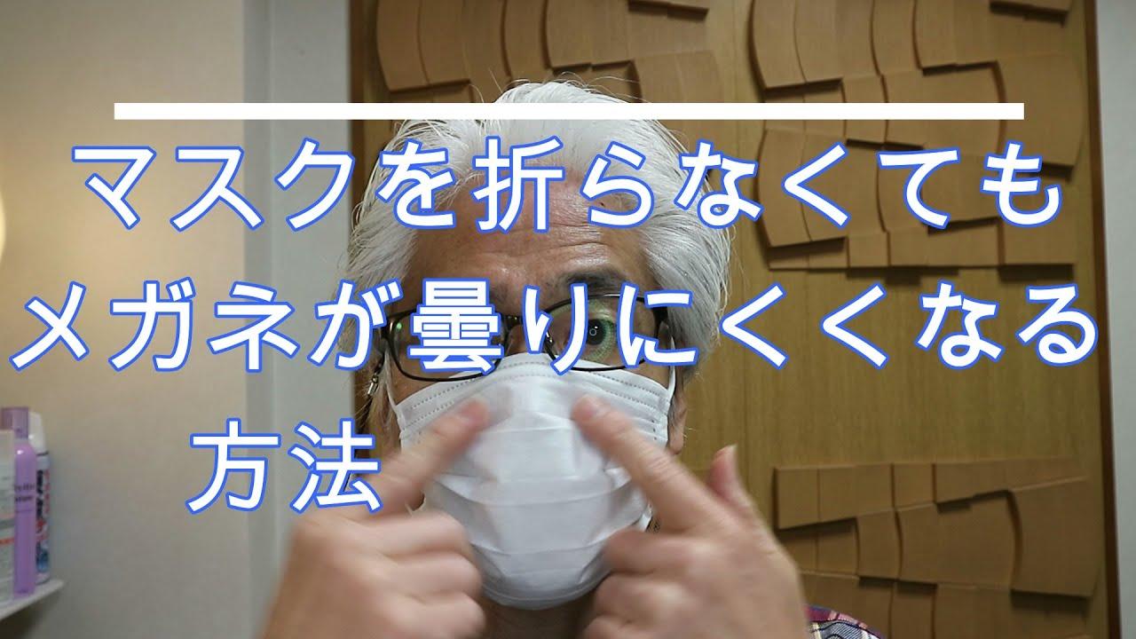 が ない 手作り 曇ら マスク メガネ