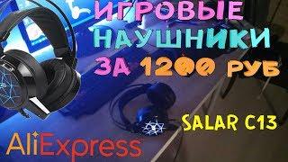 ТОПОВЫЕ ИГРОВЫЕ НАУШНИКИ ЗА 1200 РУБ/SALAR C13