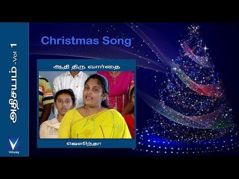 Tamil Christmas Song | ஆதி திரு வார்த்தை | அதிசயம் Vol-1