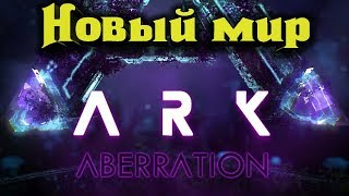 ARK Aberration - DLC с новыми динозаврами