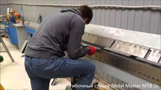 Производство фасадных кассет на листогибе Metal Master MTB 2S(Как согнуть фасадную кассеты на листогибе Metal Master MTB 2s http://tapcoint.ru/functions/f_listogiby/f_segmentnie_listogibi/1224., 2014-07-11T12:52:26.000Z)