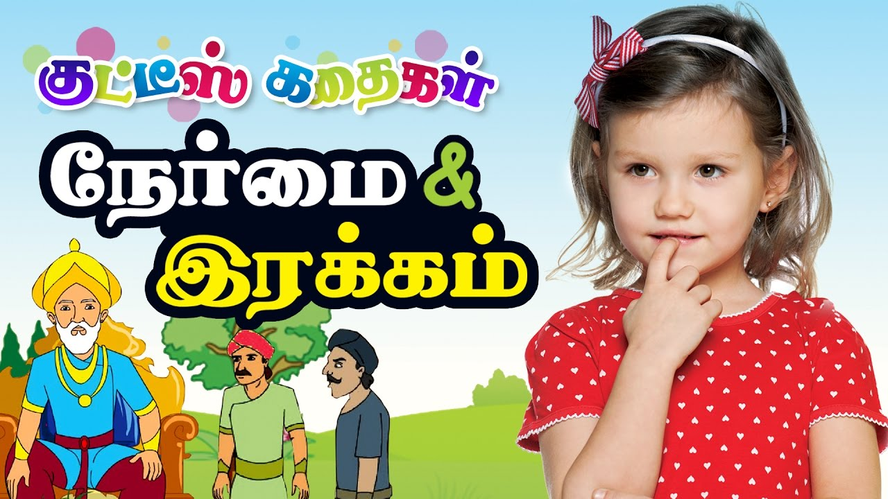Honesty and Kindness stories in Tamil for kids   Grandpa stories   Living  in Harmony