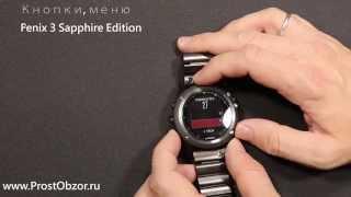 Обзор меню и кнопок часов Garmin Fenix 3