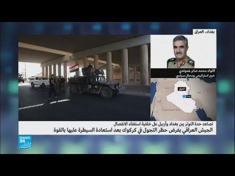 كيف سيطرت القوات العراقية على محافظة كركوك في وقت قياسي؟  - نشر قبل 3 ساعة