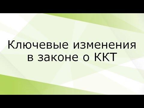 Регистрация ККТ в ФНС, ОФД, настройка ККТ и печать первого чекаиз YouTube · Длительность: 11 мин57 с