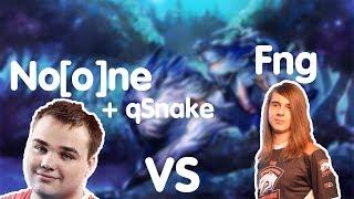 NoOne + qSnake vs FNG | НУН СГОРЕЛ НА МИРАНЕ