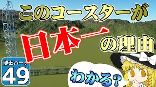 【Planet Coaster 】ようこそ! 博士パークへ! #49【ゆっくり…