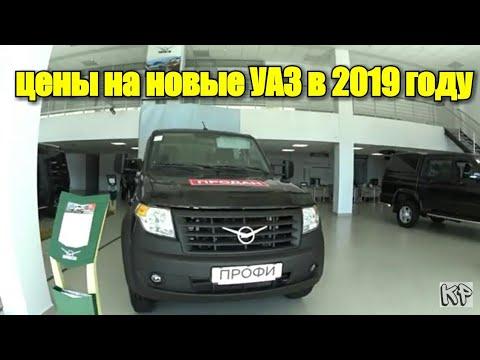 Автосалон УАЗ( Сколько стоит новый УАЗик в 2019 году в Минске)