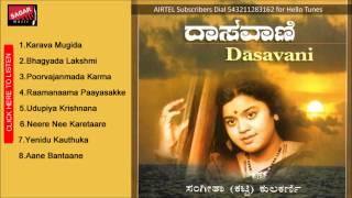 Daasavani.        Bhagyada Lakshmi.    Sangeeta katti Kulkarni.