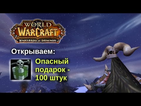 World Of Warcraft: открываем Опасный подарок 100 штук / Open Savage Gift 100 pcs