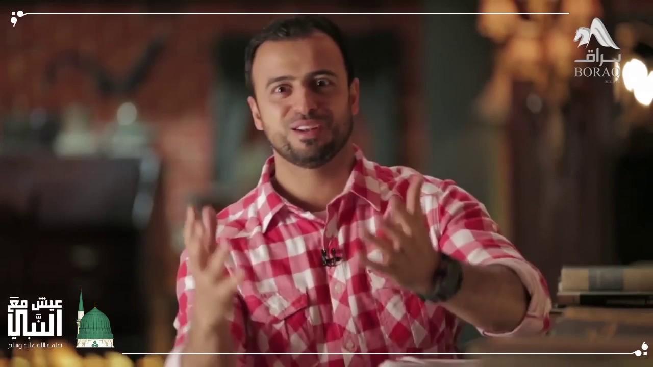 3-تعامل النبي ﷺ مع غيرة زوجته السيدة عائشة - عيش مع النبي - مصطفى حسني