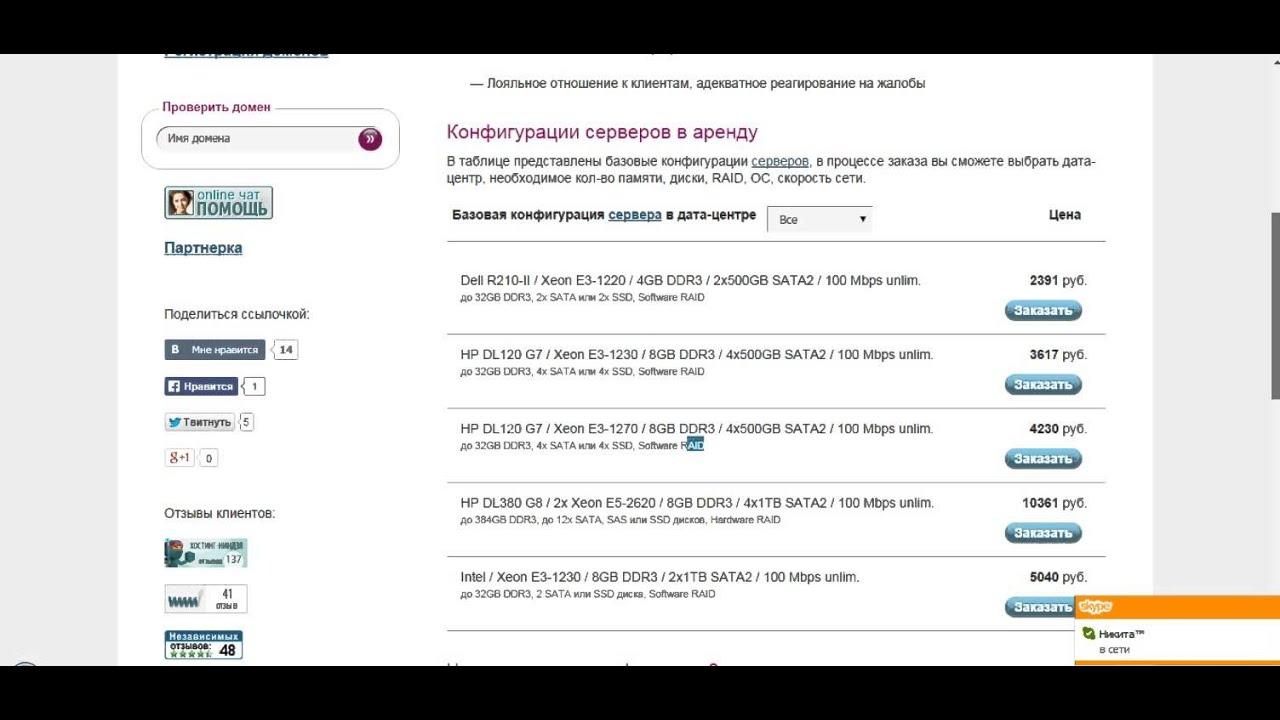 дешевый хостинг серверов кс 1.6 10 рублей