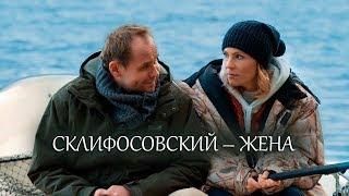 Склифосовский - Жена