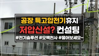 #52 공장 특고압전기 휴지  저압신설 컨설팅