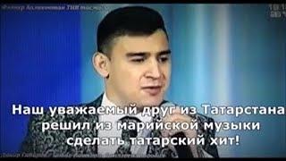 Хит!! Из марийской песни - Татарча ж'ыр! Шэп ))