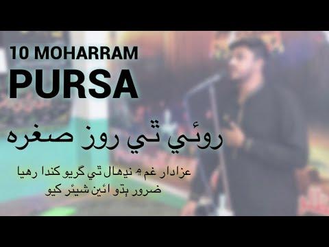 "Zamin Ali Recited  ""ROE THI ROZ SUGHRA"" 10 Moharram 21 September 11 Am  Village Saindada Kaleri"
