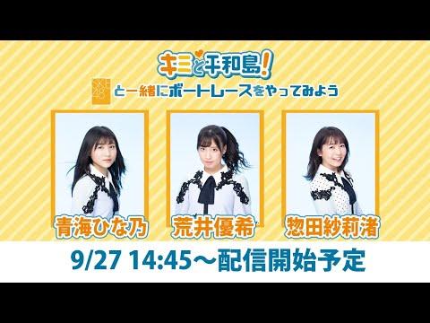 キミと平和島!SKE48とボートレースをやってみよう☆ SKE48がボートレース平和島からお届けします! ▽配信内容 2020年09月27日(日)~ (14:45~配信予定) ▽出演 ...