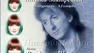 Машка-Матрёшка - Владимир Шурочкин
