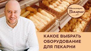ВЕБИНАР: Выбор оборудования для пекарен(, 2017-07-31T05:57:27.000Z)
