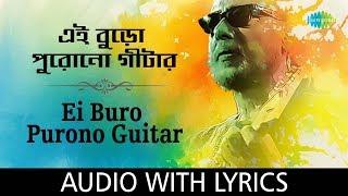 Purono Guitar with Lyrics | Anjan Dutta | HD Video