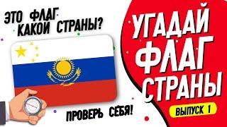 Угадай Страну по Флагу за 10 Секунд