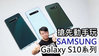 三星Galaxy S10 / S10+ / S10e搶先動手玩【LPComment】