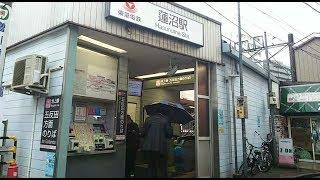 【東急池上線】蓮沼駅  Hasunuma