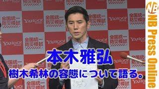 本木雅弘、一時危篤状態だった樹木希林の容態について語る。本人直筆イラストコメントも公開 thumbnail