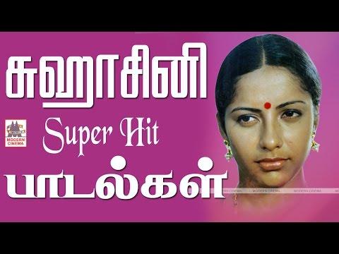 Suhasini Tamil Hit  Songs சுஹாசினி சூப்பர் ஹிட் பாடல்கள்